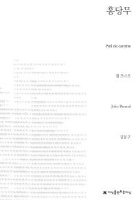 홍당무(지식을만드는지식 소설선집)