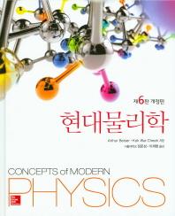 현대물리학(개정판 6판)