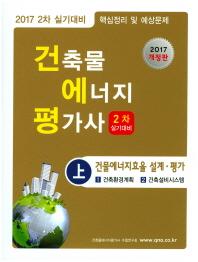 건축물에너지평가사 핵심정리 및 예상문제(상)(2차 실기대비)(2017)(개정판)