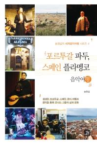 포르투갈 파두, 스페인 플라멩코 음악여행(송원길의 세계음악여행 시리즈 4)