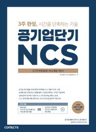 공기업단기 NCS 통합기본서