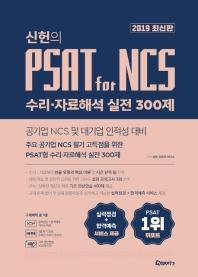 신헌의 PSAT for NCS 수리 자료해석 실전 300제
