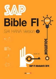 SAP Bible FI: S/4 HANA Version(상)