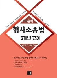 형사소송법 3개년 판례(2017.7-2020.8)(이윤탁)