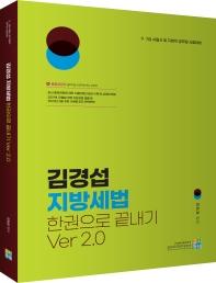 김경섭 지방세법 한권으로 끝내기 Ver 2.0