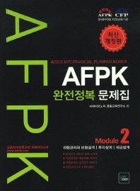 AFPK 완전정복 문제집. 2