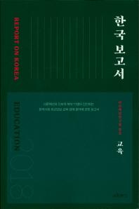한국보고서: 교육