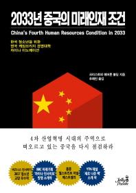 2033년 중국의 미래인재 조건