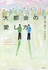 [보유]大都會の愛し方