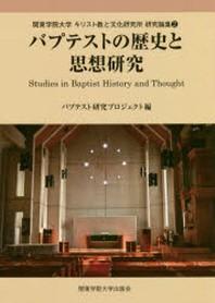 バプテストの歷史と思想硏究 [2]