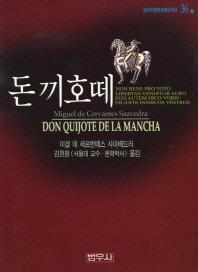 돈키호떼(범우비평판세계문학선 36-1)