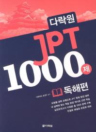 JPT 1000제 독해편(다락원)