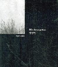 민병헌(열화당 사진문고)