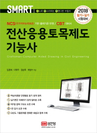 전산응용토목제도기능사(2018)(Smart)