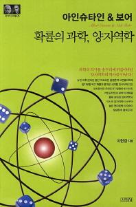 아인슈타인&보어: 확률의 과학 양자역학(2판)(지식인마을 5)