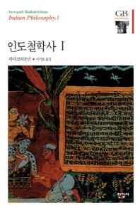 인도철학사 1(한길그레이트북스 003)