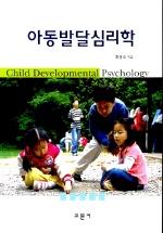 아동발달심리학