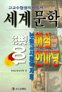세계문학100 해설 한마당