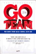 GO TEAM(고팀)(양장본 HardCover)