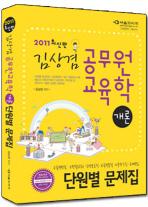 공무원 교육학개론 단원별 문제집(2011) #