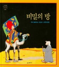 비밀의 방(네버랜드 세계의 걸작 그림책 49)