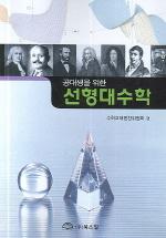 선형대수학(공대생을 위한)