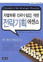 전략기획 에센스(차별화된 전략수립을 위한)(Leader's guide 5)