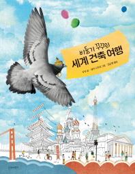 비둘기 꾸꾸의 세계 건축 여행 (정가 18,000원입니다)