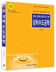 상하수도공학(2014)(개정판 6판)(핵심 토목(산업)기사 6)