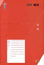 역주 예개(한국연구재단 학술명저번역총서 동양편 132)(양장본 HardCover)