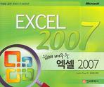 엑셀 2007(쉽게 배우는)