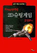 2D 슈팅게임 도전하기(DIRECTX9로)