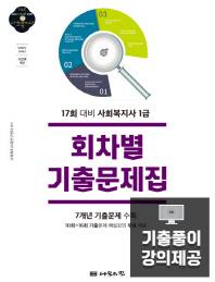 사회복지사 1급 회차별 기출문제집(2019)