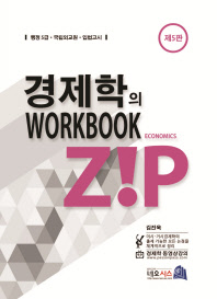 경제학의 WorkBook Zip