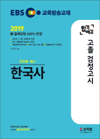 고졸 검정고시 한국사(2018)(EBS 한번에 Pass)