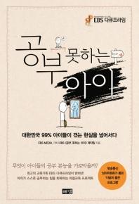 공부 못하는 아이(EBS 다큐프라임)