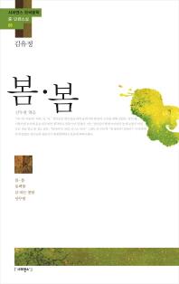 봄 봄(사피엔스 한국문학 중 단편소설 1)