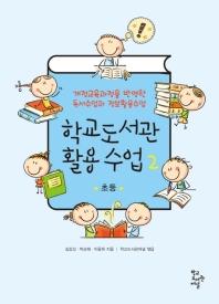 학교도서관 활용 수업. 2: 초등
