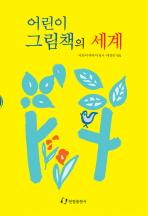 어린이 그림책의 세계(어른들이 읽는 교육 교양서)