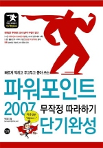 �Ŀ�����Ʈ 2007 ������ ����ϱ� �ܱ�ϼ�
