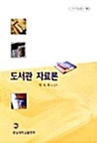 도서관 자료론(개정판)