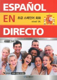 초급 스페인어 회화 nivel 1A(CD1장포함)