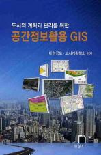 공간정보활용 GIS(도시의 계획과 관리를 위한)(양장본 HardCover)