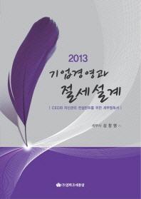 기업경영과 절세설계(2013)