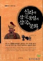 신라의 삼국통일과 삼국의 문화(인물한국사 이야기 2)