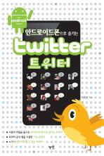 트위터(TWITTER)(안드로이드폰으로 즐기는)