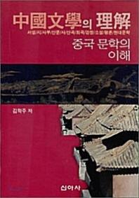 중국문학의 이해(2판)