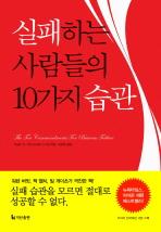 실패하는 사람들의 10가지 습관 742