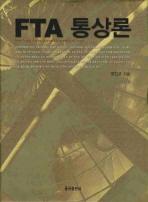 FTA 통상론(양장본 HardCover)