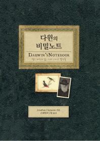 다윈의 비밀노트(세계를 바꾼 위대한 과학자 시리즈 2)(양장본 HardCover)